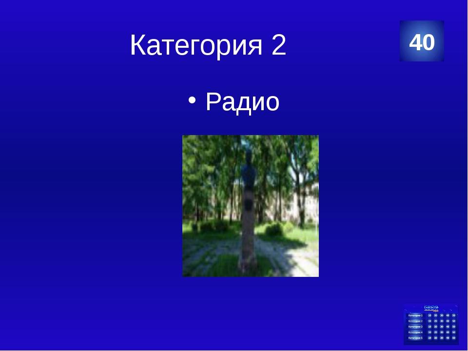 Категория 2 Радио 40 Категория Ваш ответ