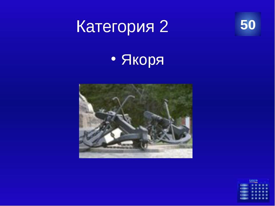 Категория 3 Морская библиотека 10 Категория Ваш ответ
