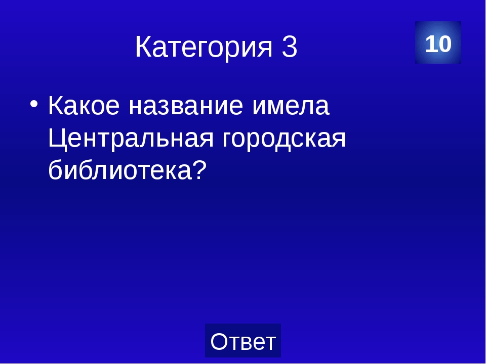 Категория 3 Большая Екатерининская улица 20 Категория Ваш ответ