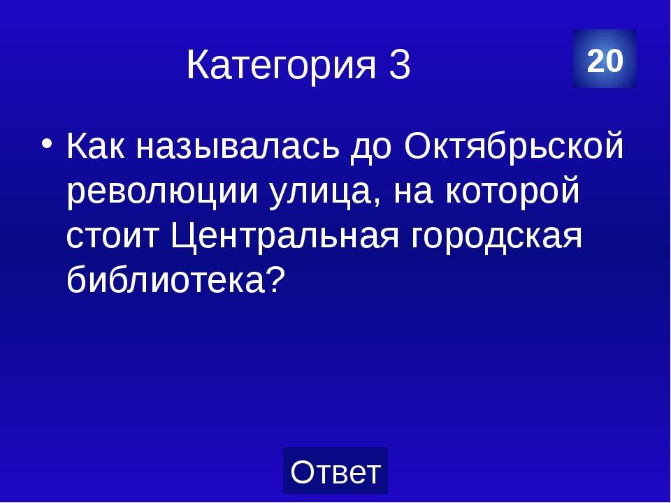 Категория 3 Иоанн Кронштадтский 40 Категория Ваш ответ