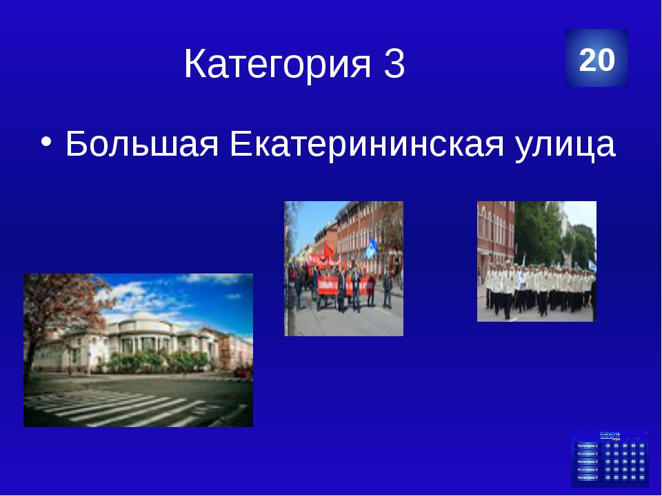 Категория 3 В городе Кронштадте родилась оперная дива Большого театра… 50 Кат...