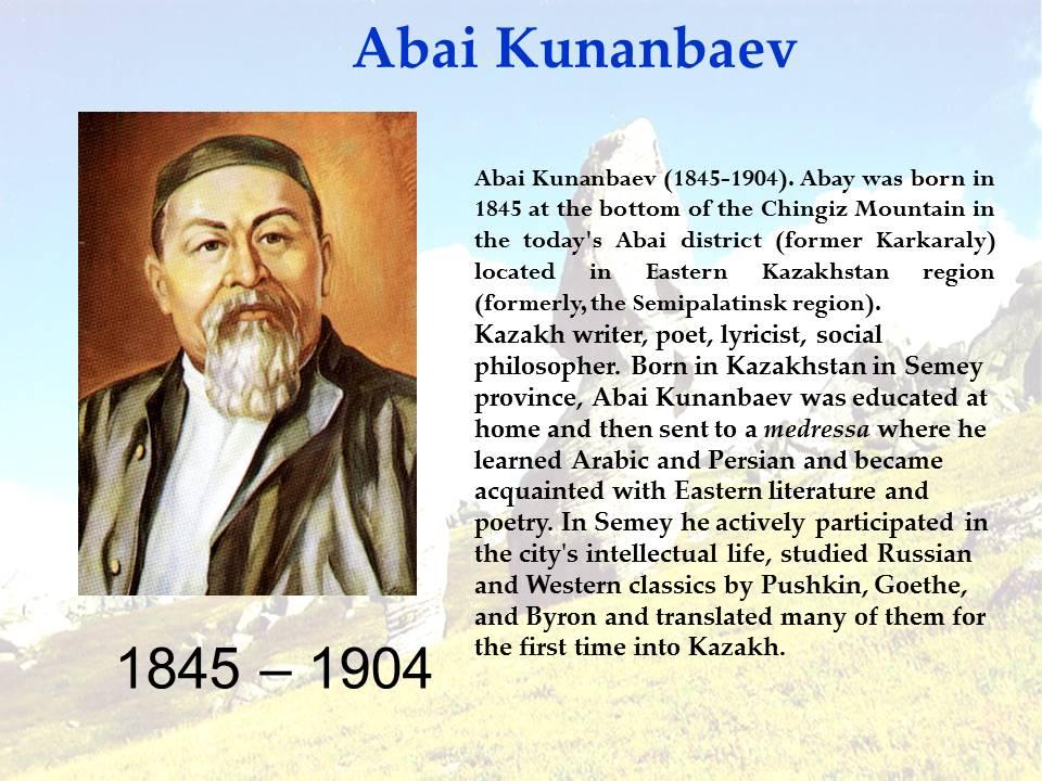 Отец абая - кунанбай ускенбаевич кунанбай как крупная, колоритная личность иг