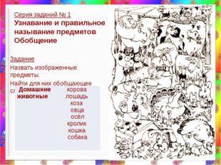 Серия заданий № 1 Узнавание и правильное называние предметов Обобщение Задани