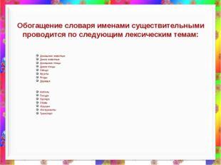 Обогащение словаря именами существительными проводится по следующим лексическ