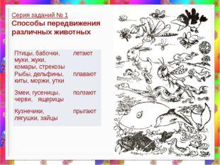 Серия заданий № 1 Способы передвижения различных животных Птицы,бабочки, мухи