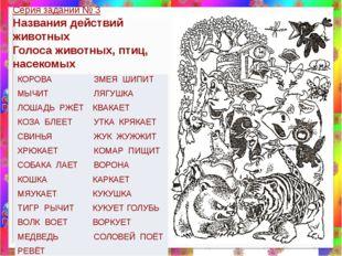 Серия заданий № 3 Названия действий животных Голоса животных, птиц, насекомых