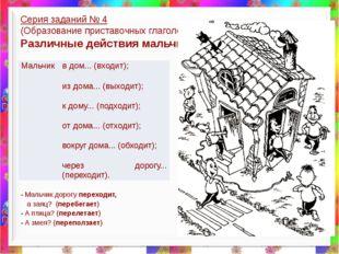 Серия заданий № 4 (Образование приставочных глаголов) Различные действия маль