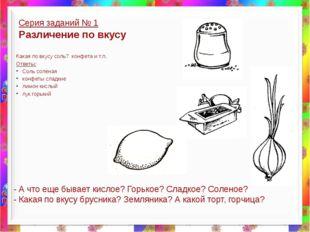 Какая по вкусу соль? конфета и т.п. Ответы: Соль солёная конфеты сладкие лимо