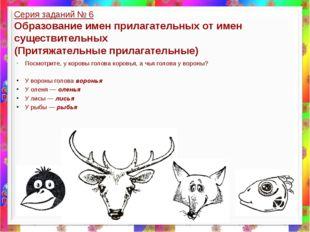 Посмотрите, у коровы голова коровья, а чья голова у вороны? У вороны голова в