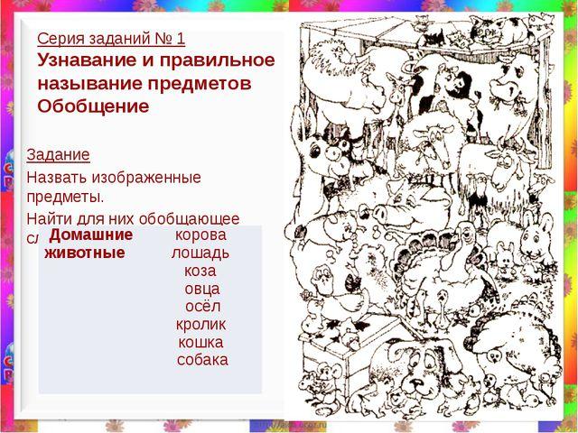 Серия заданий № 1 Узнавание и правильное называние предметов Обобщение Задани...