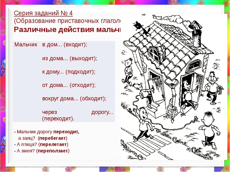 Серия заданий № 4 (Образование приставочных глаголов) Различные действия маль...