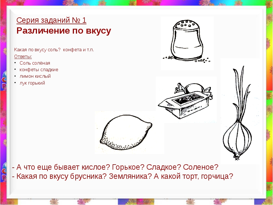 Какая по вкусу соль? конфета и т.п. Ответы: Соль солёная конфеты сладкие лимо...