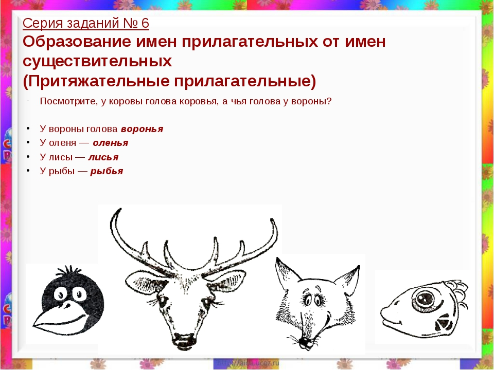 Посмотрите, у коровы голова коровья, а чья голова у вороны? У вороны голова в...