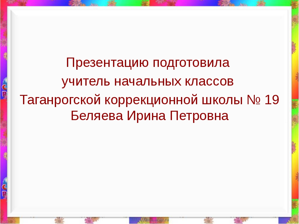 Презентацию подготовила учитель начальных классов Таганрогской коррекционной...
