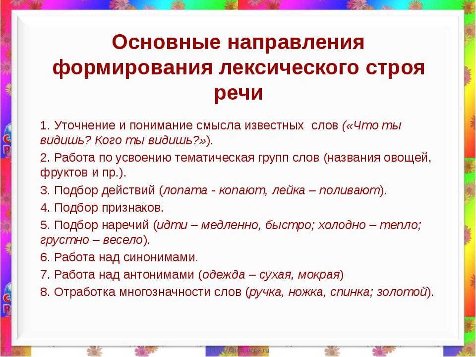Основные направления формирования лексического строя речи 1. Уточнение и пони...