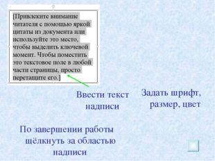 Ввести текст надписи Задать шрифт, размер, цвет По завершении работы щёлкнуть