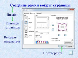 Создание рамки вокруг страницы Дизайн Границы страницы Выбрать параметры Подт
