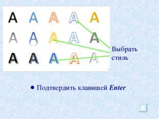 Выбрать стиль Подтвердить клавишей Enter