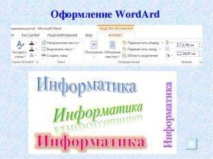 Оформление WordArd