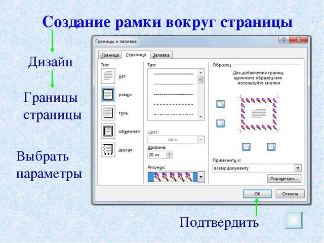 Создание рамки вокруг страницы Дизайн Границы страницы Выбрать параметры Подт...