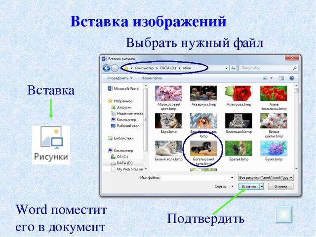Вставка изображений Подтвердить Вставка Выбрать нужный файл Word поместит его...