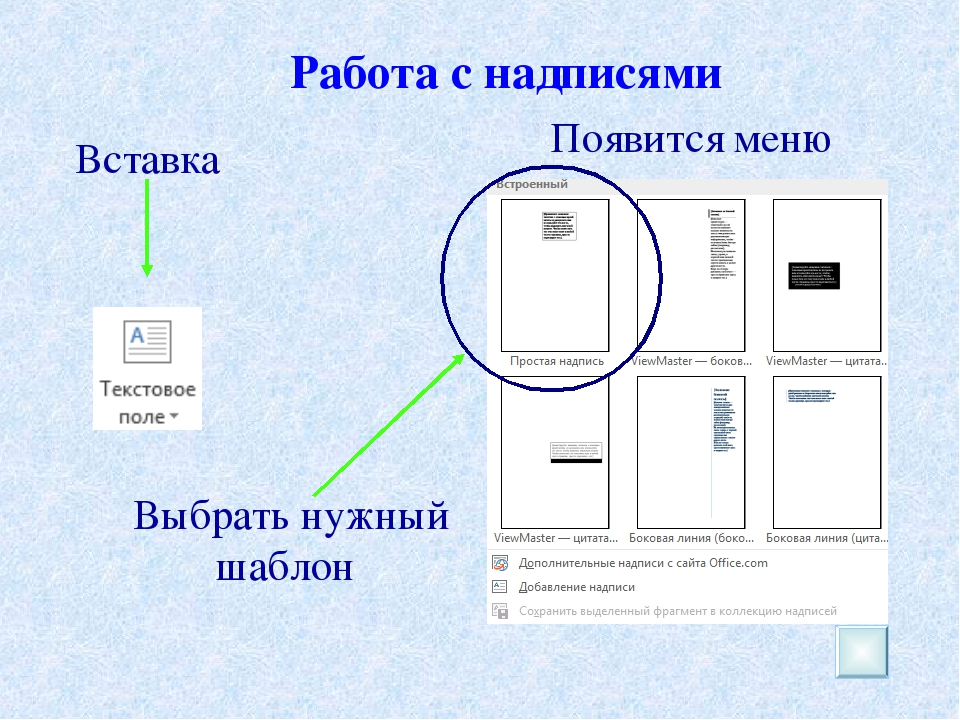 Работа с надписями Вставка Появится меню Выбрать нужный шаблон