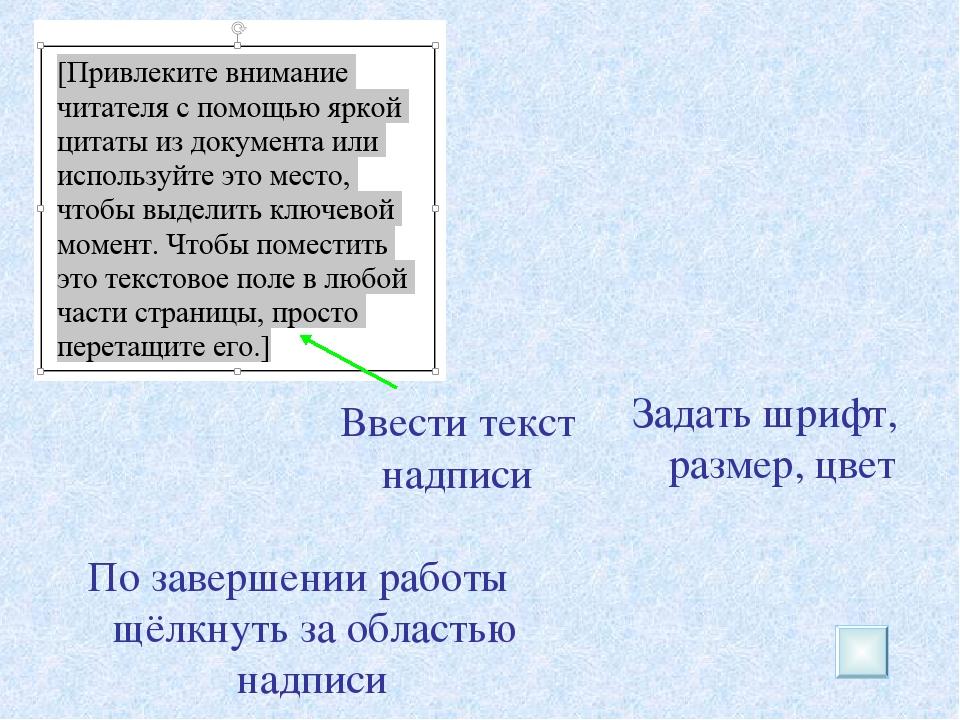 Ввести текст надписи Задать шрифт, размер, цвет По завершении работы щёлкнуть...