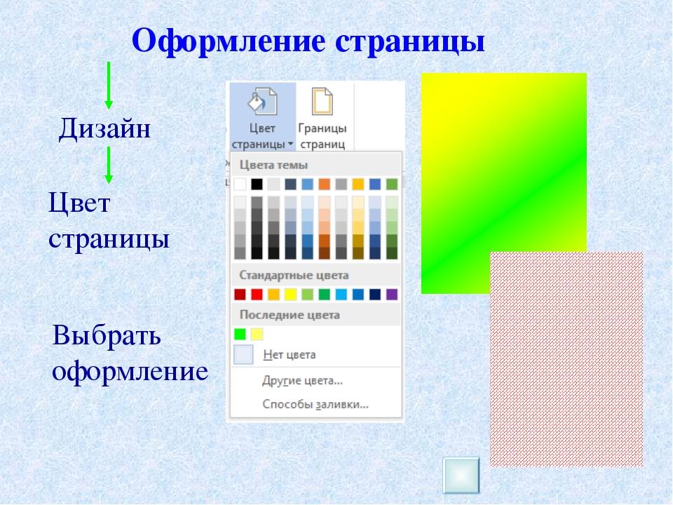 Оформление страницы Дизайн Цвет страницы Выбрать оформление