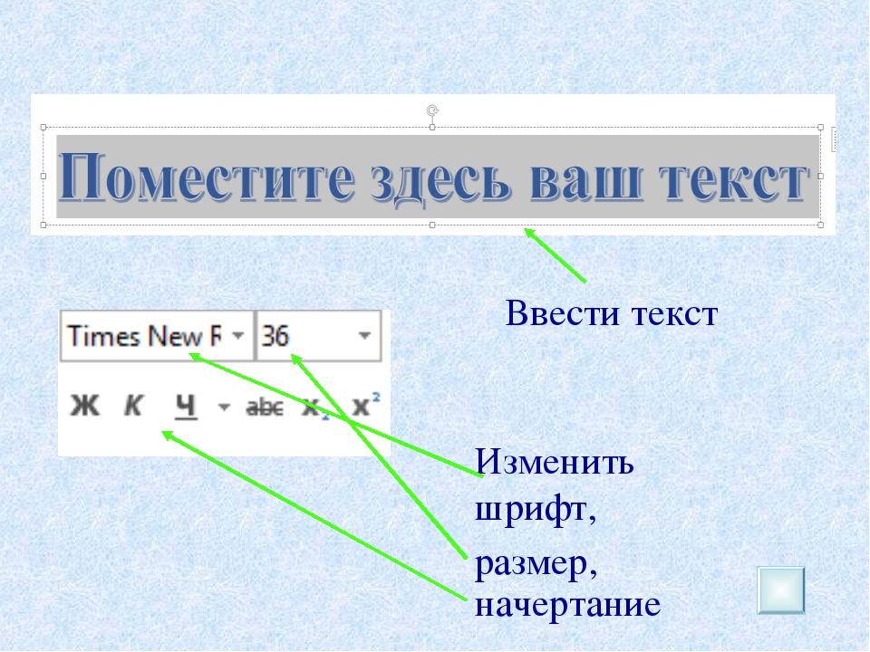Ввести текст Изменить шрифт, размер, начертание