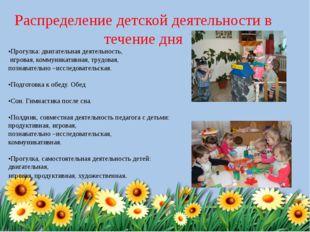 Распределение детской деятельности в течение дня •Прогулка: двигательная деят