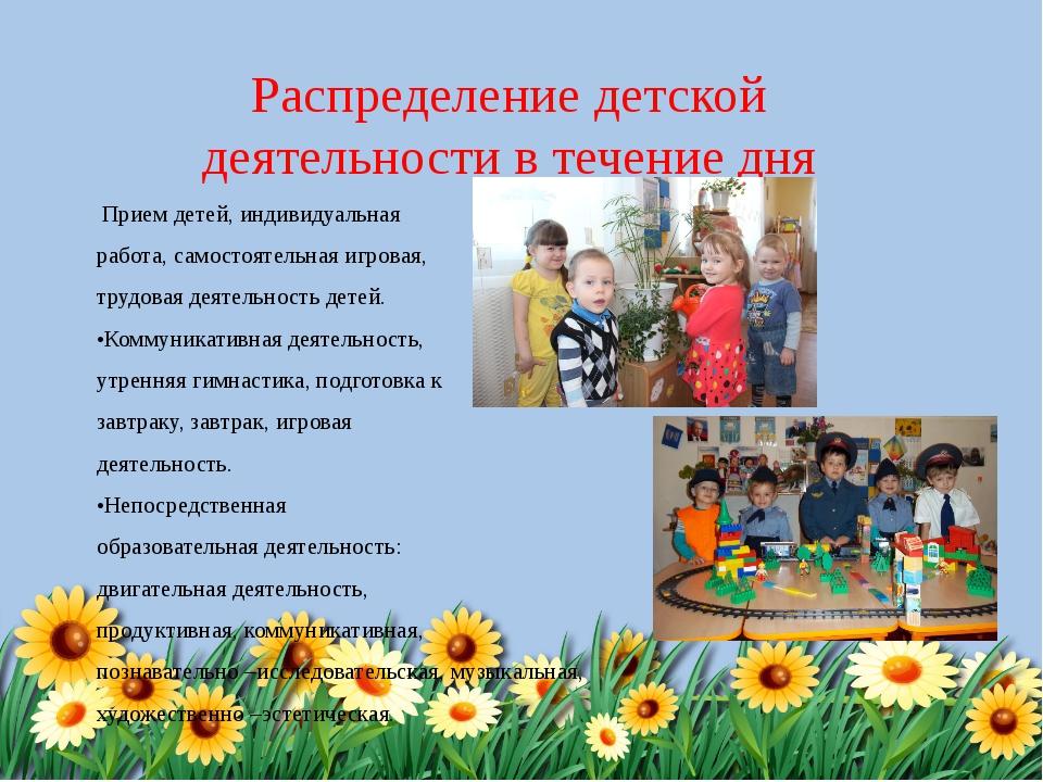 Распределение детской деятельности в течение дня Прием детей, индивидуальная...