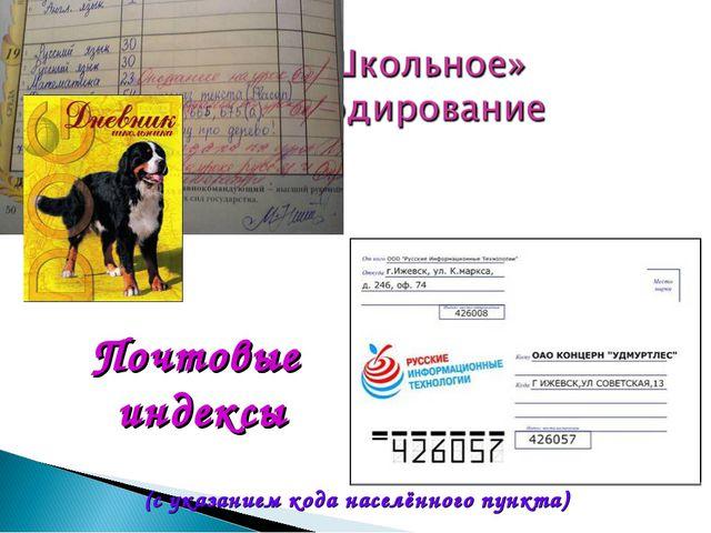 Почтовые индексы (с указанием кода населённого пункта)