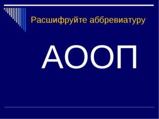 Расшифруйте аббревиатуру АООП