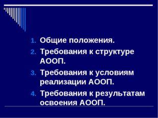 Общие положения. Требования к структуре АООП. Требования к условиям реализаци