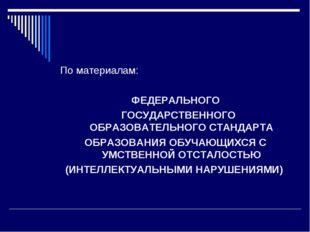 По материалам: ФЕДЕРАЛЬНОГО ГОСУДАРСТВЕННОГО ОБРАЗОВАТЕЛЬНОГО СТАНДАРТА ОБРАЗ