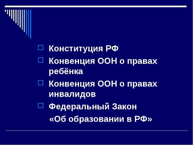 Конституция РФ Конвенция ООН о правах ребёнка Конвенция ООН о правах инвалидо...
