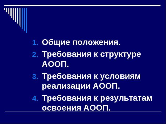 Общие положения. Требования к структуре АООП. Требования к условиям реализаци...