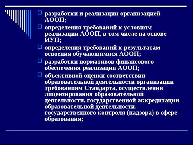 разработки и реализации организацией АООП; определения требований к условиям...