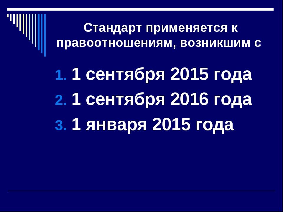 Стандарт применяется к правоотношениям, возникшим с 1 сентября 2015 года 1 се...