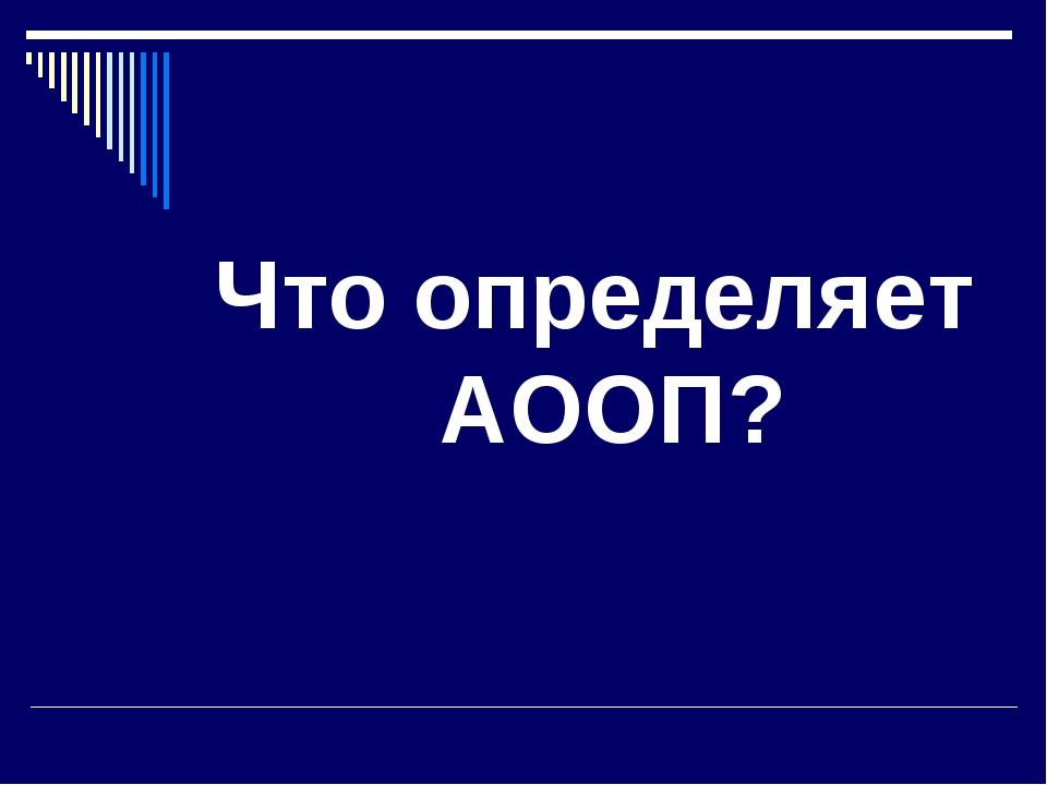 Что определяет АООП?