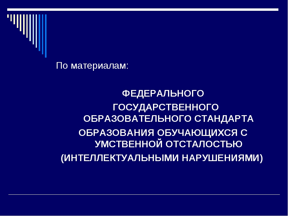 По материалам: ФЕДЕРАЛЬНОГО ГОСУДАРСТВЕННОГО ОБРАЗОВАТЕЛЬНОГО СТАНДАРТА ОБРАЗ...