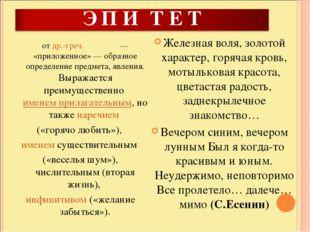 отдр.-греч.ἐπίθετον— «приложенное» — образное определение предмета, явлен