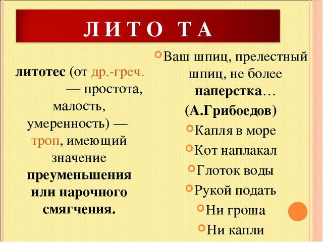 литотес(отдр.-греч.λιτότης— простота, малость, умеренность)—троп, име...