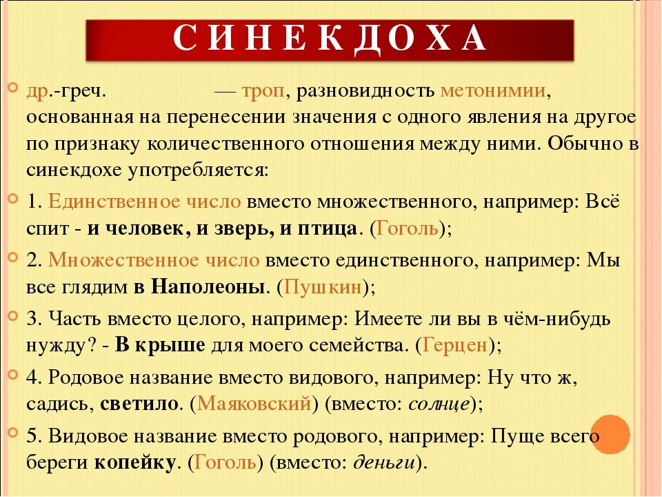 др.-греч.συνεκδοχή—троп, разновидностьметонимии, основанная на перенесени...