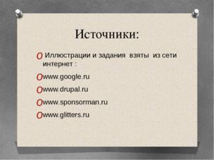 Источники: Иллюстрации и задания взяты из сети интернет : www.google.ru www.d