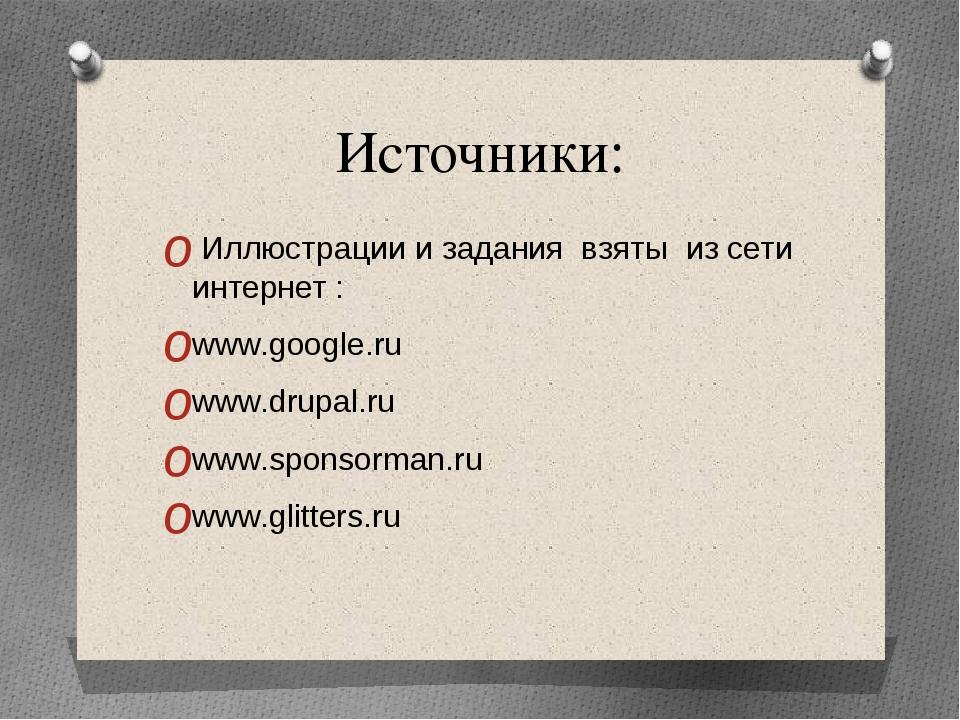 Источники: Иллюстрации и задания взяты из сети интернет : www.google.ru www.d...