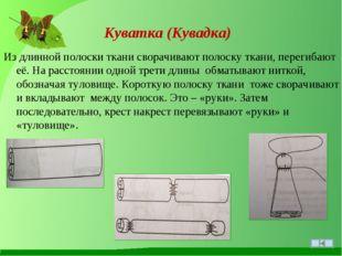 Куватка (Кувадка) Из длинной полоски ткани сворачивают полоску ткани, переги