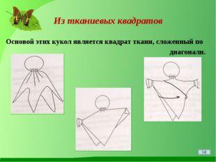 Основой этих кукол является квадрат ткани, сложенный по диагонали. Из ткание