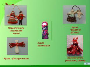 "Кукла-пеленашка Вепская кукла (капустка, рванка Кукла ""МАМА И ДОЧКА"" Неразлуч"