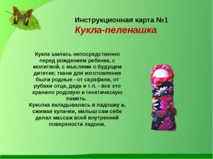 Кукла шилась непосредственно перед рождением ребенка, с молитвой, с мыслями о